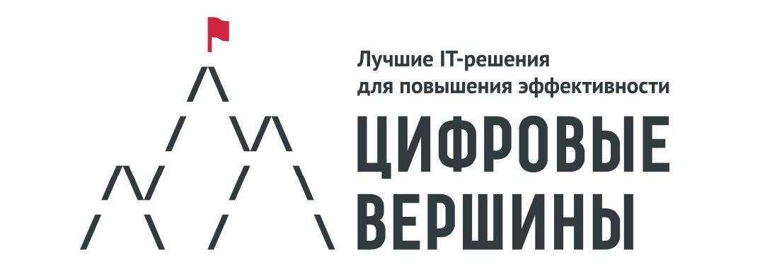 2016-digital-summit